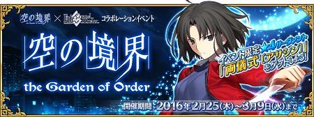 空の境界/the Garden of Order_バナー