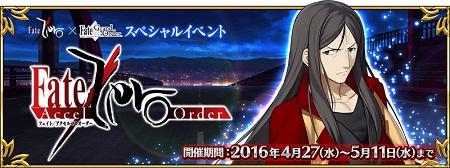 Fate/Accel Zero Order_バナー