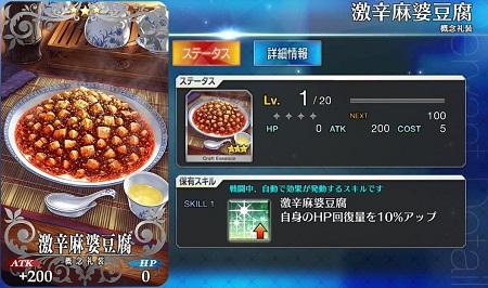 激辛麻婆豆腐Lv1ステータス