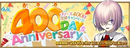 リリース400日突破キャンペーン_バナー