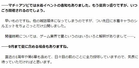 電撃オンラインアワード2015インタビュー
