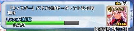 クロ宝具上げ_ミッション66