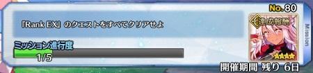 クロ宝具上げ_ミッション80
