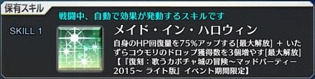 メイド・イン・ハロウィン4凸_スキル内容