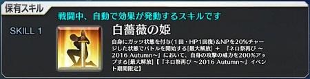 白薔薇の姫4凸_スキル内容