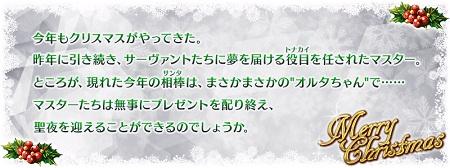 二代目はオルタちゃん-01