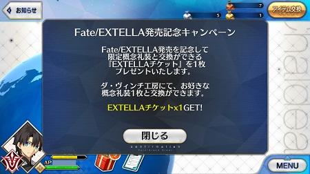 EXTELLAチケット01