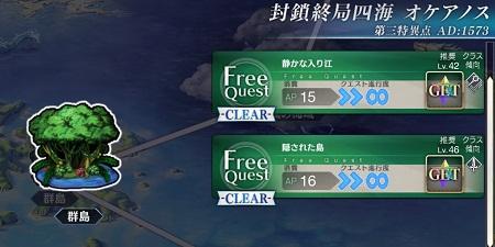 群島(隠された島)_オケアノスフリークエスト