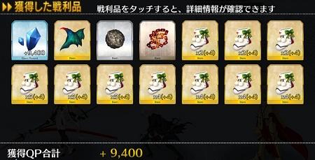 戦利品_ぼたん雪級-1