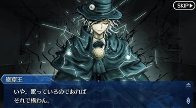 エドモン_幕間の物語02
