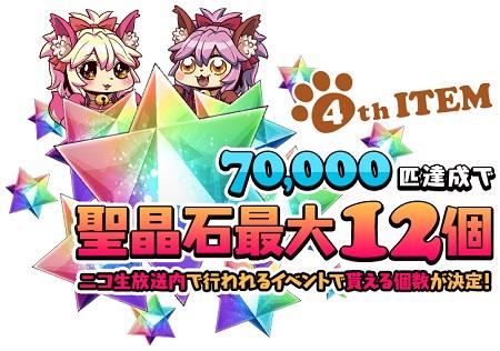 0222連動キャンペーン報酬04