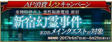 新宿までAP1/2キャンペーン