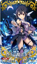 蒼玉の魔法少女