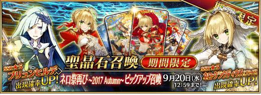 「ネロ祭再び ~2017 Autumn~ピックアップ召喚(日替り)」