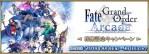 「Fate/Grand Order Arcade」稼働記念キャンペーン