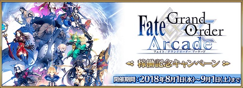 「Fate/Grand Order Arcade」稼働記念キャンペーン