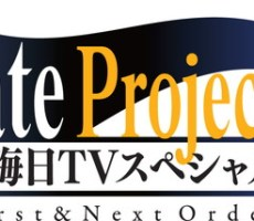 Fate Project 大晦日TVスペシャル First & Next Order