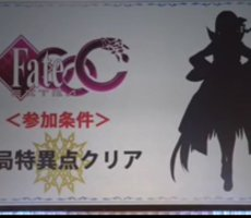 Fate/EXTRA CCC コラボ