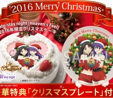 fate クリスマスケーキ