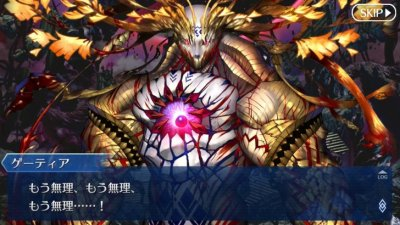 fgo 終章 ゲーティア ラスボス