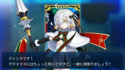 fgo サンタ 邪ンヌ