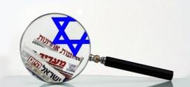 اضواء على الصحافة الاسرائيلية 28 آب 2016