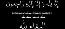 الرئيس يهاتف أسامة البسط معزيا بوفاة والده