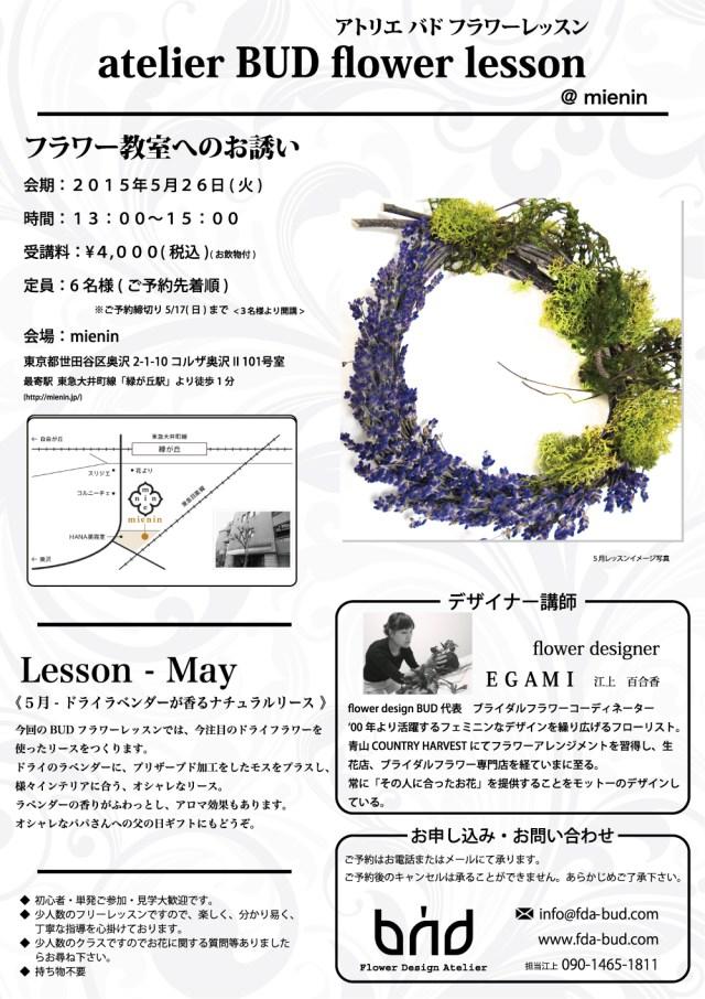 bud-flowerlesson1504@mienin