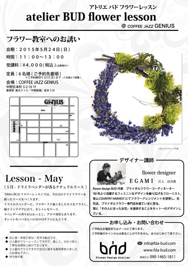 bud-flowerlesson1505@geniusテンプレ