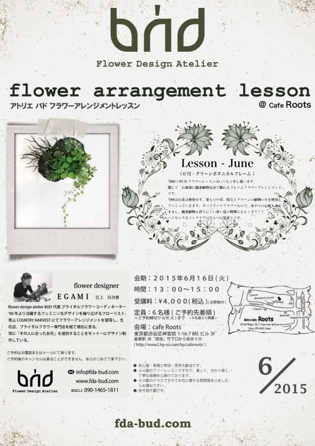 bud-flowerlesson150616@caferoots