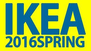 IKEAに行ったら絶対買いたい!2016年春の新作イケア人気商品とは?
