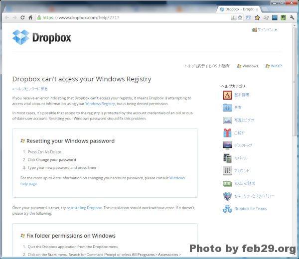 Dropboxサイトキャプチャ