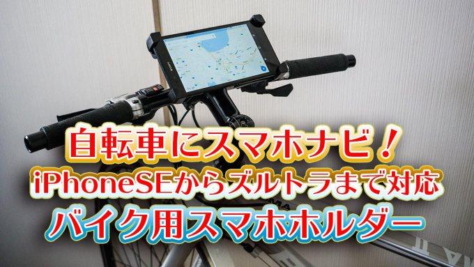 自転車にスマホナビ!iPhoneSEからXperiaズルトラまで対応のバイク用スマホホルダー