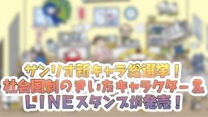 サンリオ新キャラ総選挙!社会風刺のきいたキャラクター&LINEスタンプが発売