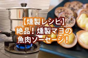 【燻製レシピ】絶品!燻製マヨの魚肉ソーセージ!