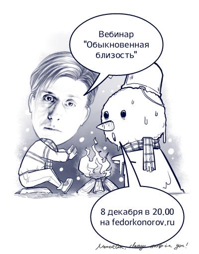 вебинар по психологии fedorkonorov.ru