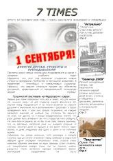 7times_2009_09