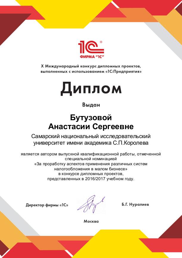 Diplom-Butuzova-A.S.