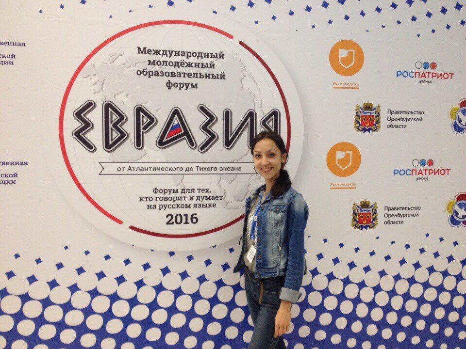 """Международный образовательный форум """"Евразия"""""""