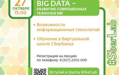 """""""Big Data – развитие современных ИТ-технологий"""""""