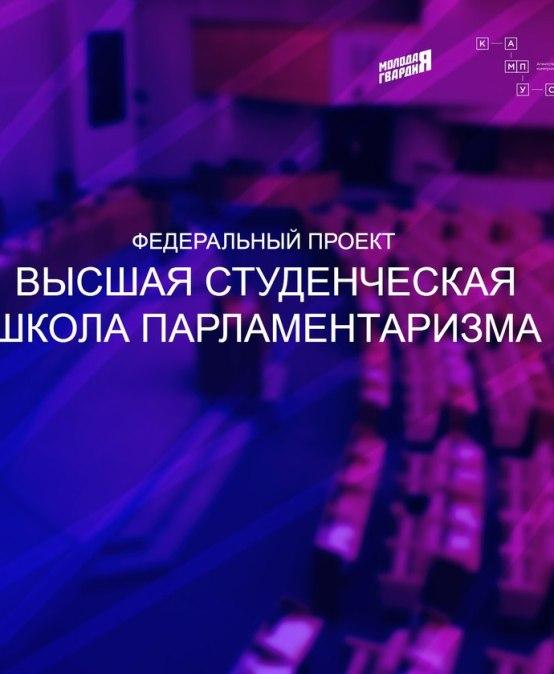 Высшая студенческая школа парламентаризма