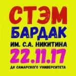 22 ноября состоится концерт СТЭМ «Бар'DUCK им.С.А.Никитина»