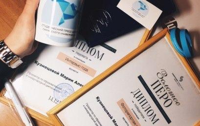 Редакцию ИЭУ «7TIMES» наградили в конкурсе печатных СМИ Самарского Университета «Золотое перо»!