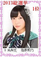 1 【AKB総選挙2013第1位】指原莉乃かわいい画像でパズルしよ!
