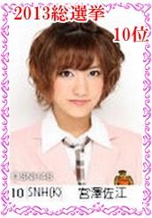 10 【電脳パズル】AKB48総選挙2013ランク順にパズルしよっ!【1~10位】