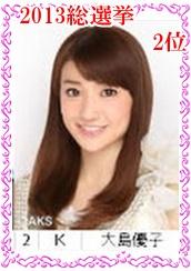 21 【AKB総選挙2013第2位】大島優子のキュートな画像でパズル!