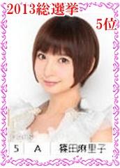 5 【AKB総選挙2013第5位】篠田麻里子のイケテル画像で電脳パズル!