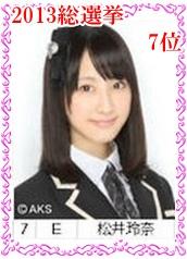 7 【AKB総選挙2013第7位】松井玲奈の可憐な画像で電脳パズル!