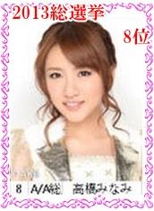 8 【電脳パズル】AKB48総選挙2013ランク順にパズルしよっ!【1~10位】