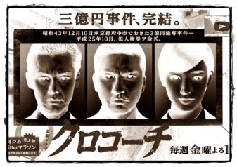 kuro1 クロコーチドラマ視聴率!3億円事件真相犯人は?警察幹部息子名前